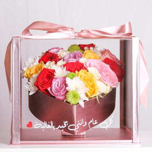 Precious Mother box